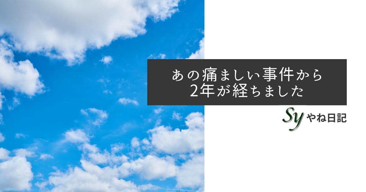 f:id:yaneshin:20210718231724p:plain