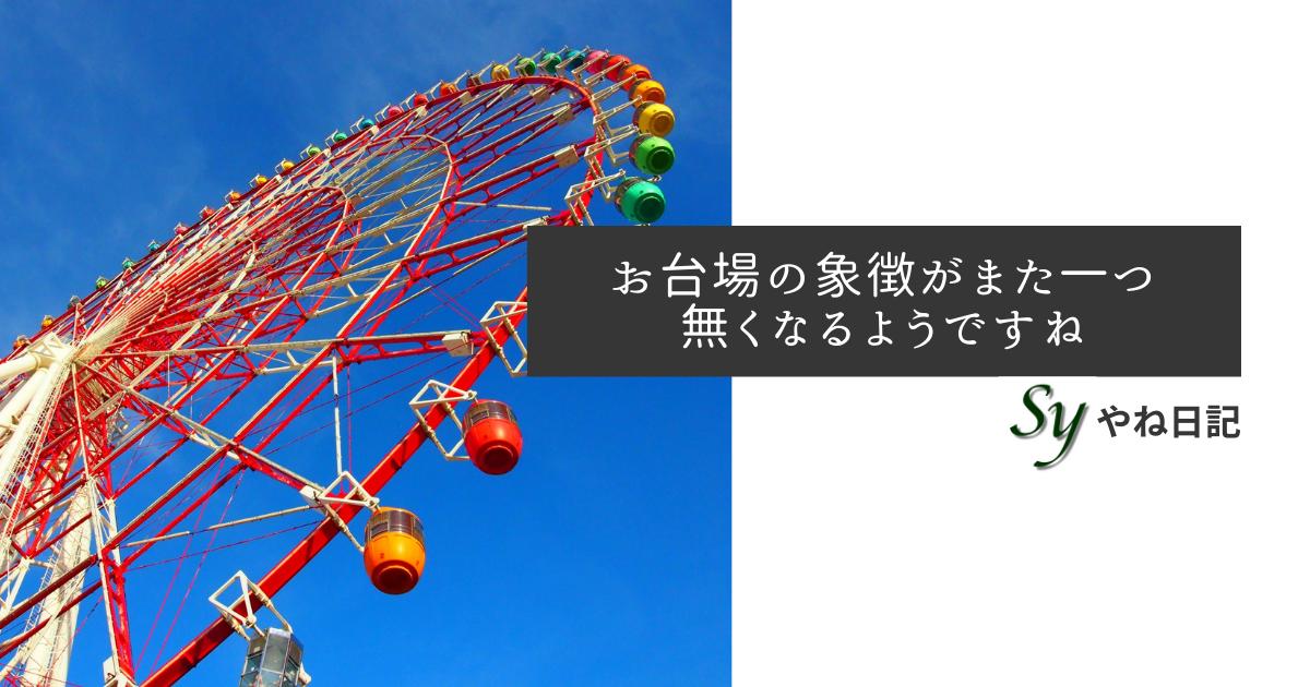 f:id:yaneshin:20210722025422p:plain