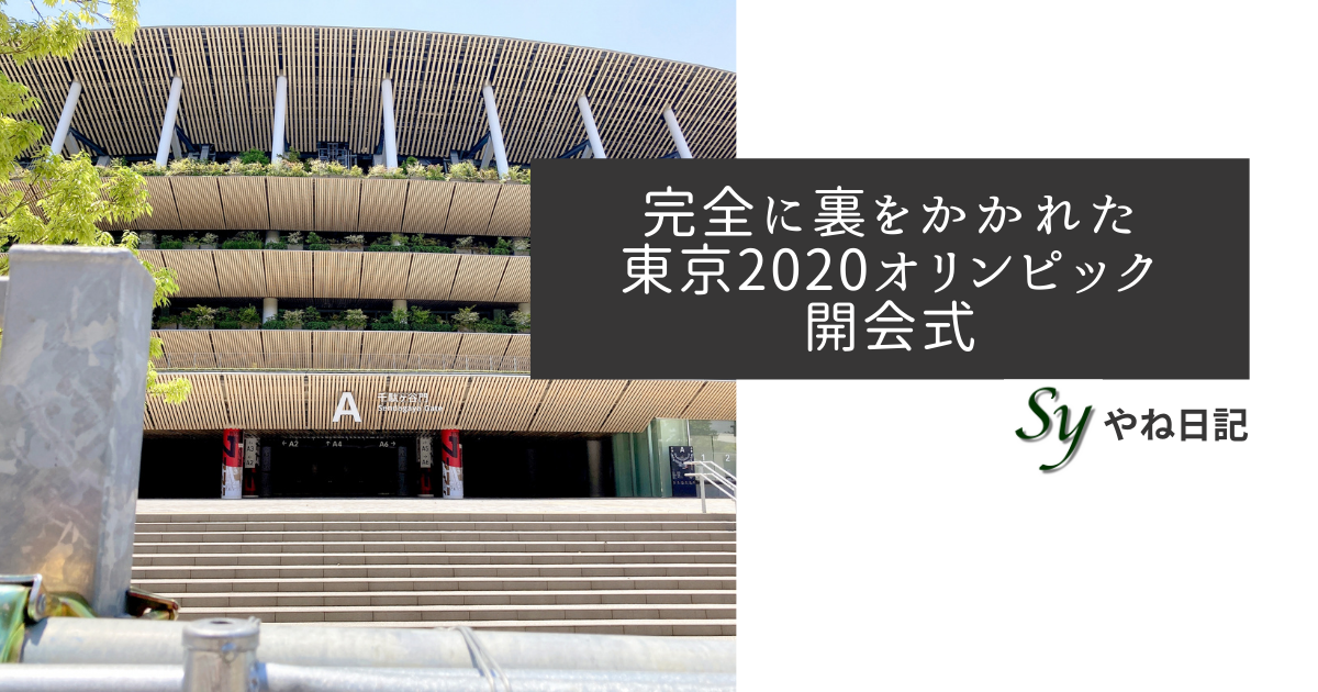 f:id:yaneshin:20210724045918p:plain