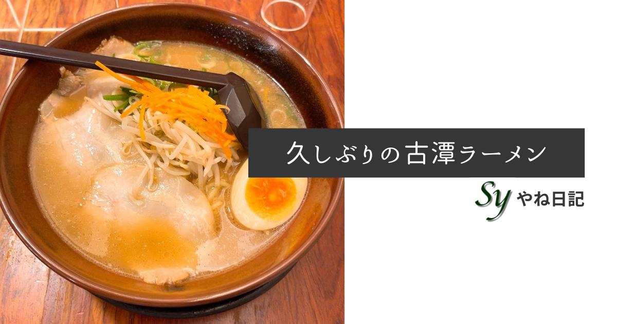 f:id:yaneshin:20210725205501p:plain