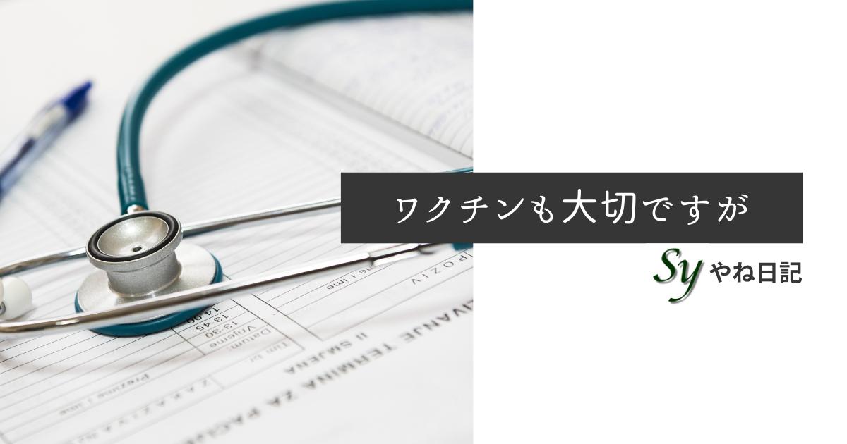 f:id:yaneshin:20210727055856p:plain