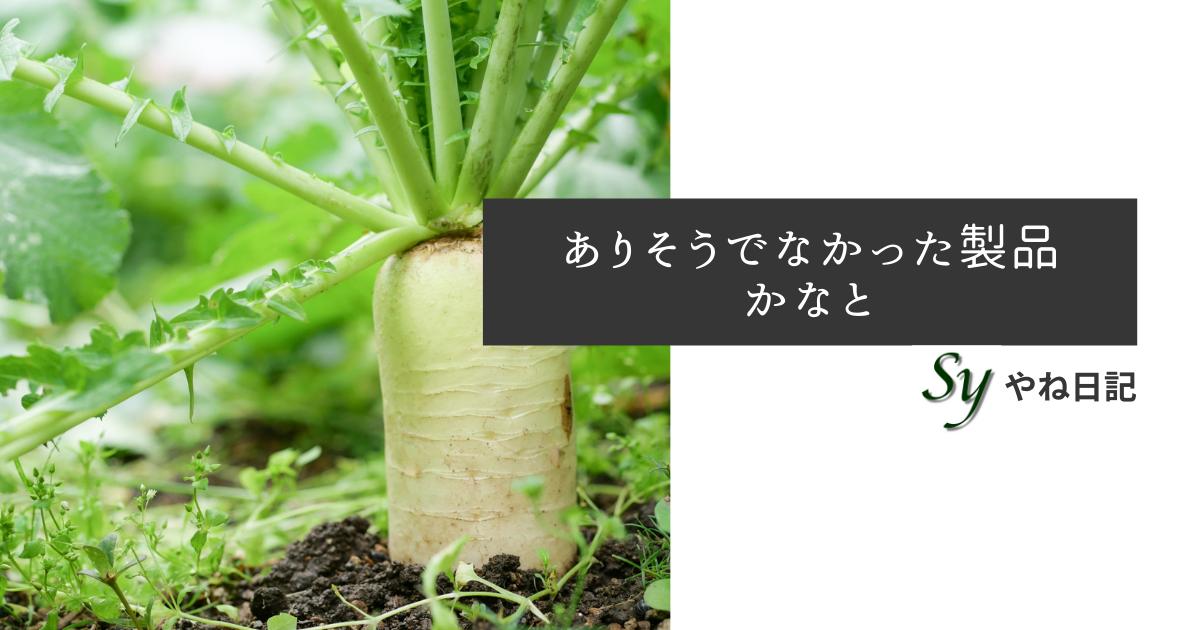 f:id:yaneshin:20210729060255p:plain