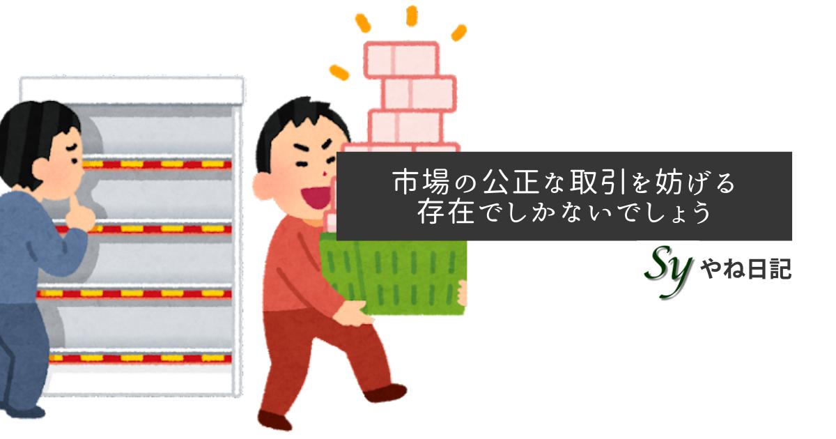 f:id:yaneshin:20210730062236p:plain
