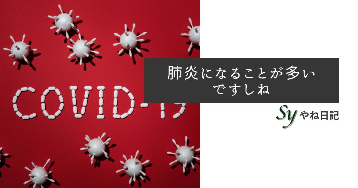 f:id:yaneshin:20210731054407p:plain