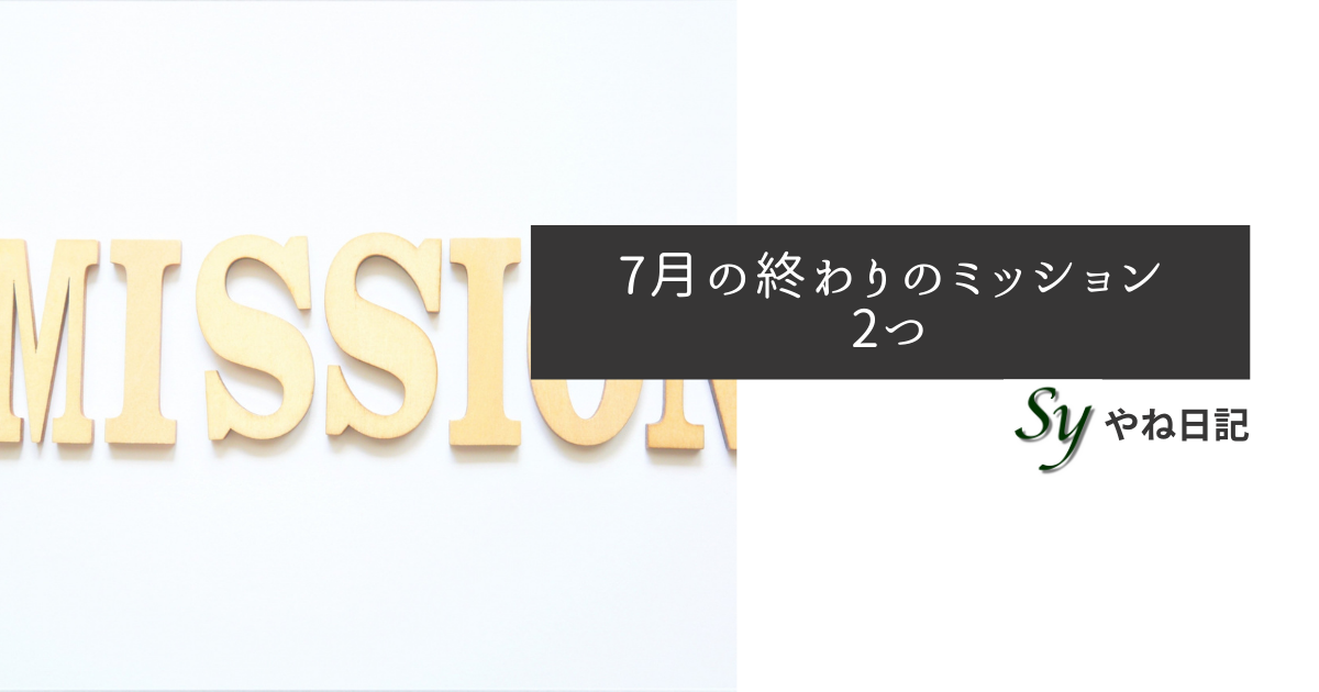 f:id:yaneshin:20210731182120p:plain