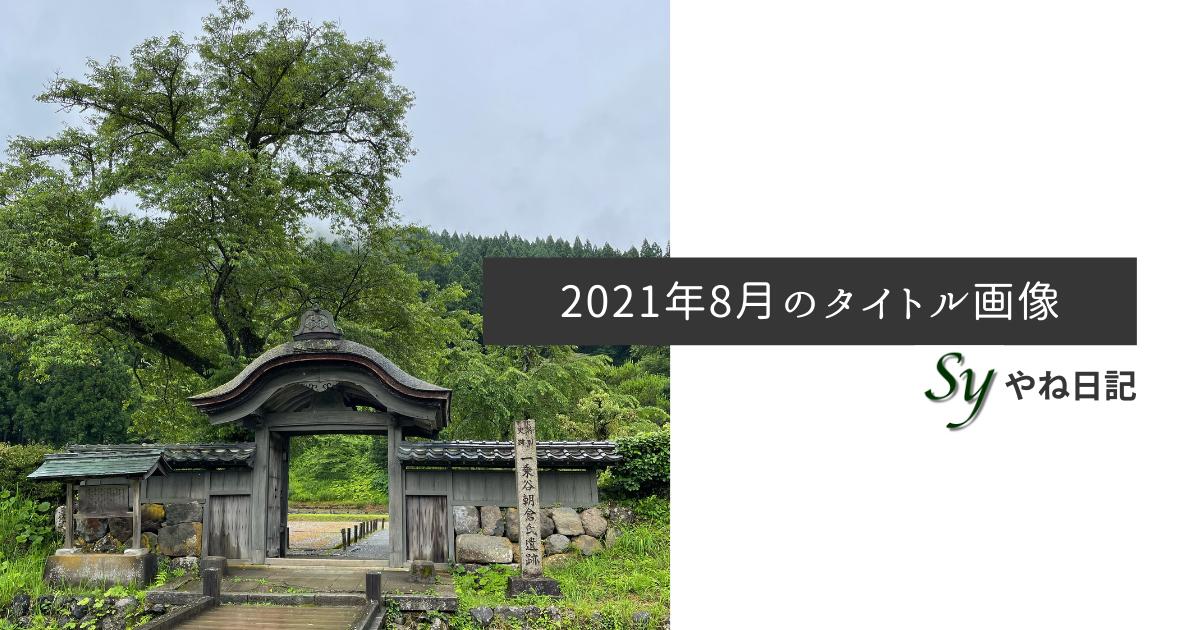 f:id:yaneshin:20210801183057p:plain
