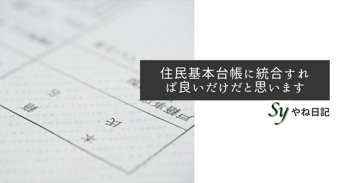 f:id:yaneshin:20210804021437p:plain