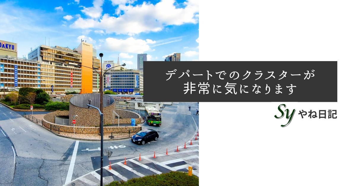 f:id:yaneshin:20210809064913p:plain