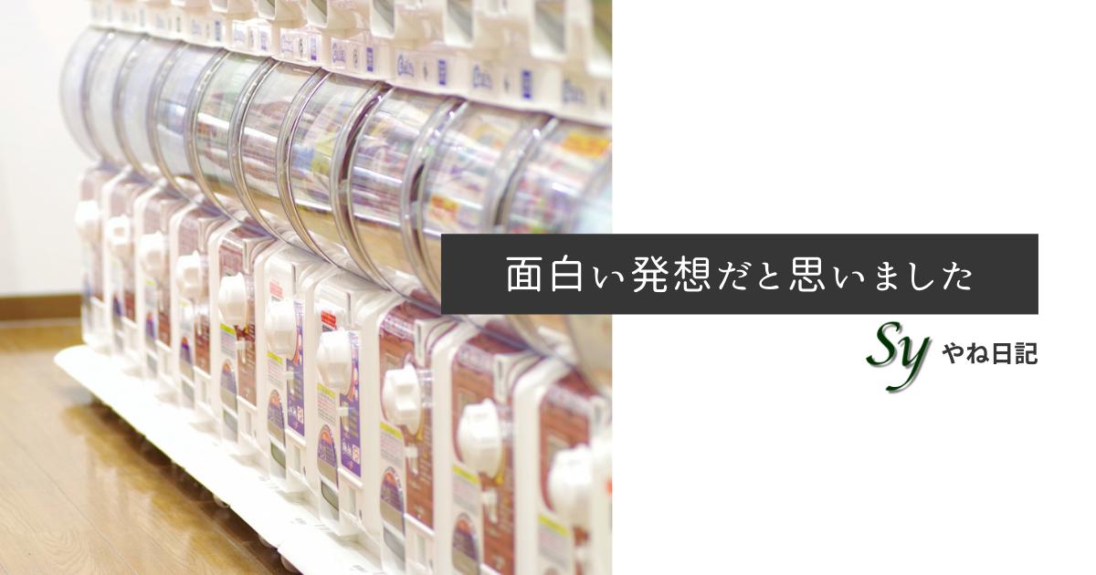 f:id:yaneshin:20210814050002p:plain