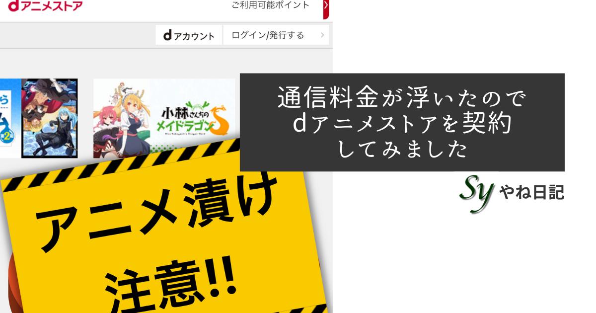 f:id:yaneshin:20210814211951p:plain