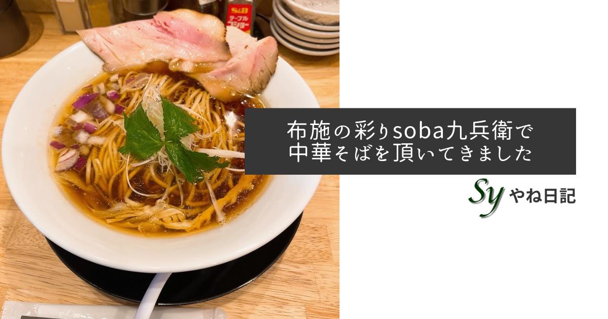 f:id:yaneshin:20210816205845p:plain