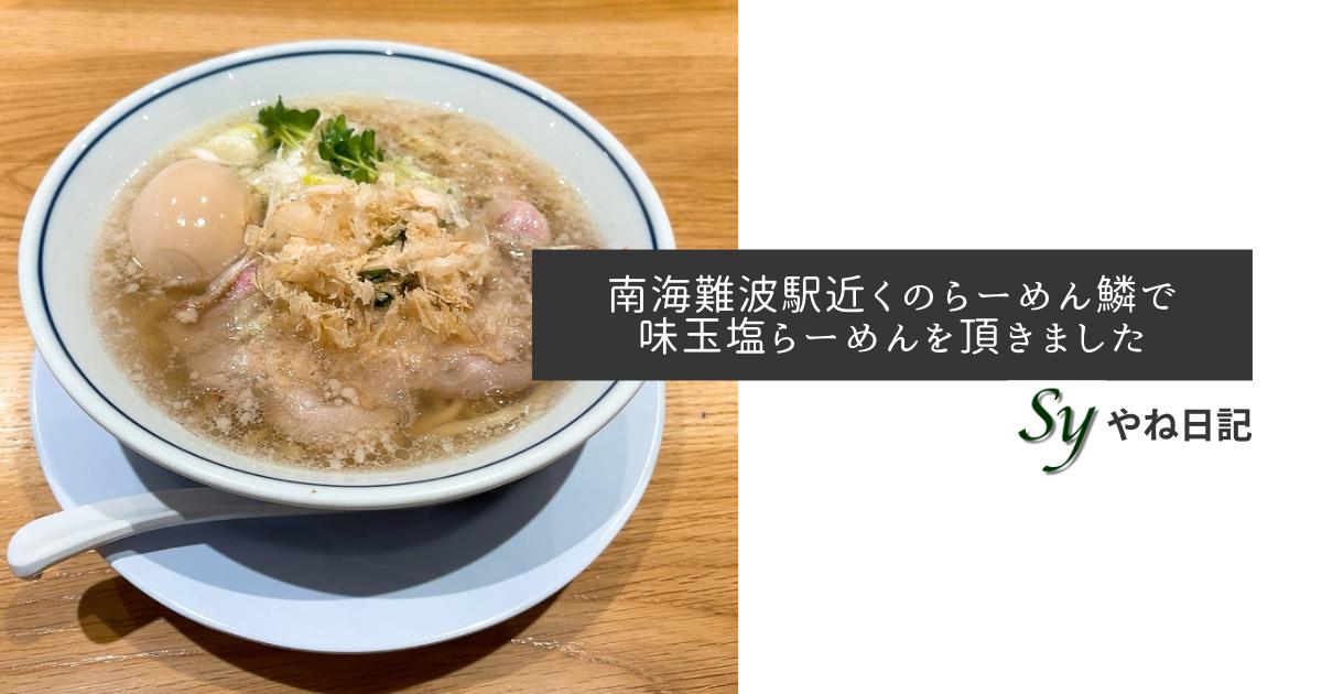 f:id:yaneshin:20210818004547p:plain