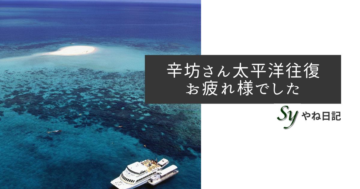 f:id:yaneshin:20210825055848p:plain