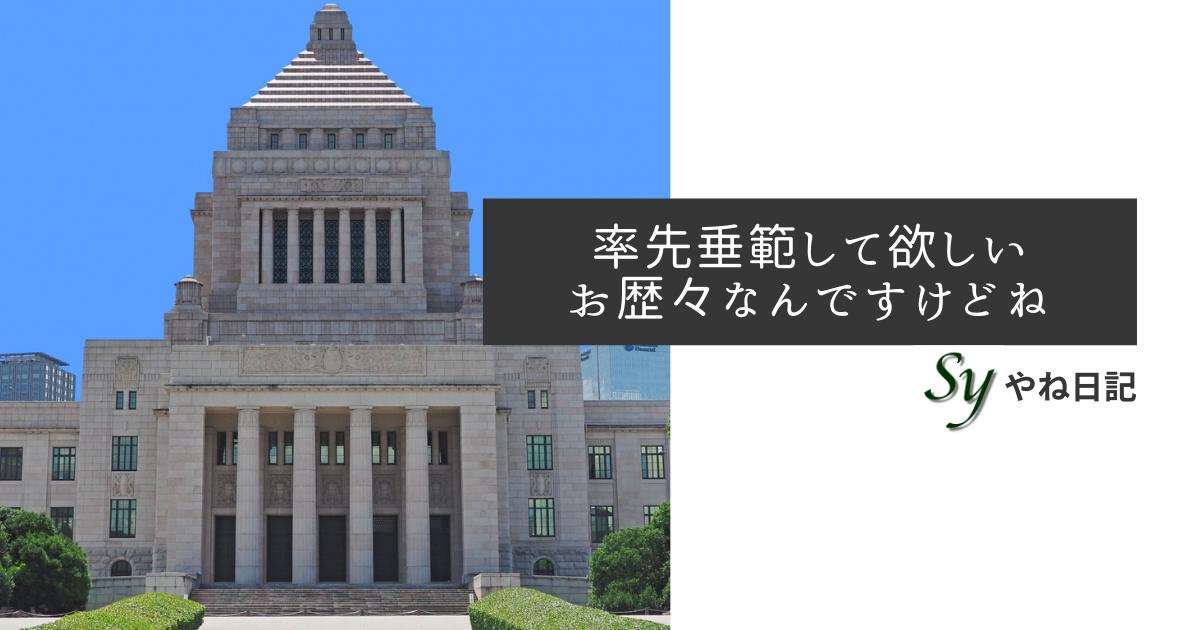f:id:yaneshin:20210827053617p:plain