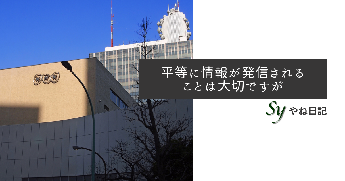 f:id:yaneshin:20210828071715p:plain