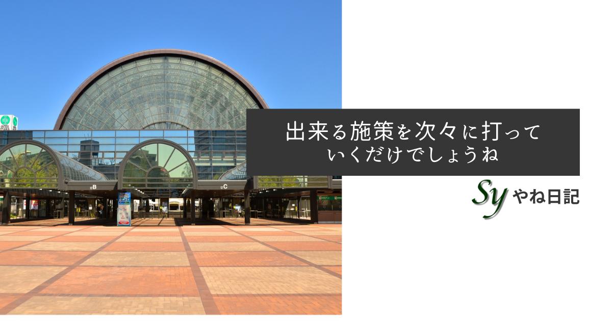 f:id:yaneshin:20210829005511p:plain