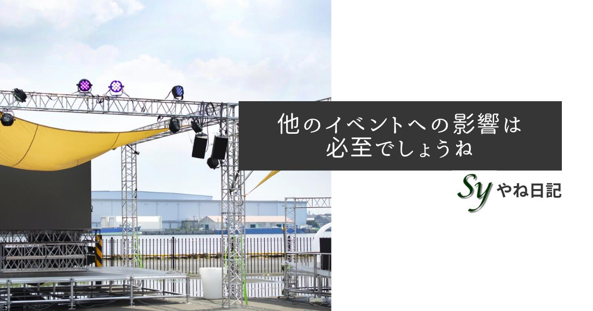 f:id:yaneshin:20210831060333p:plain