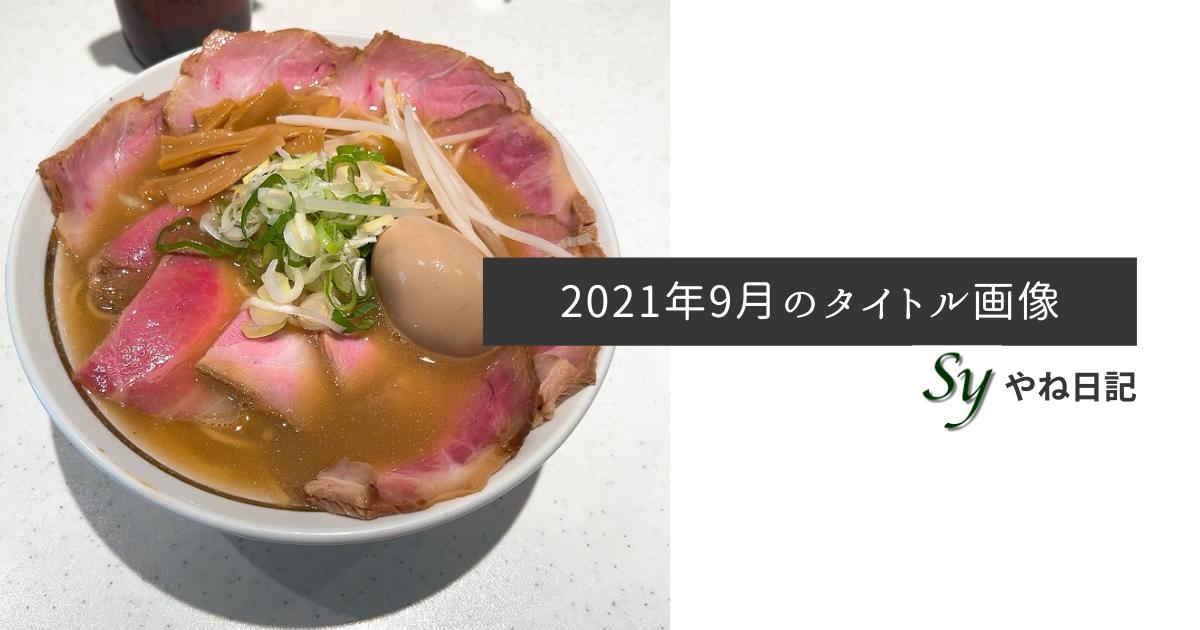 f:id:yaneshin:20210902003250p:plain