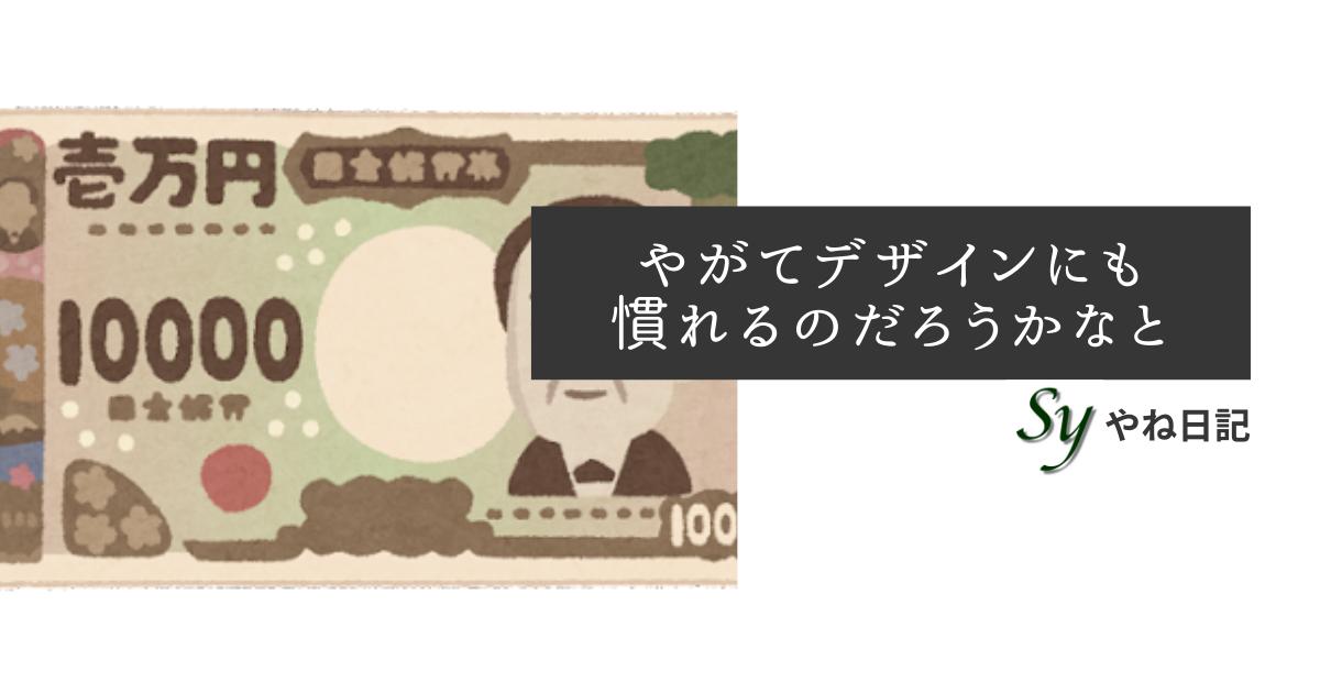 f:id:yaneshin:20210903032140p:plain