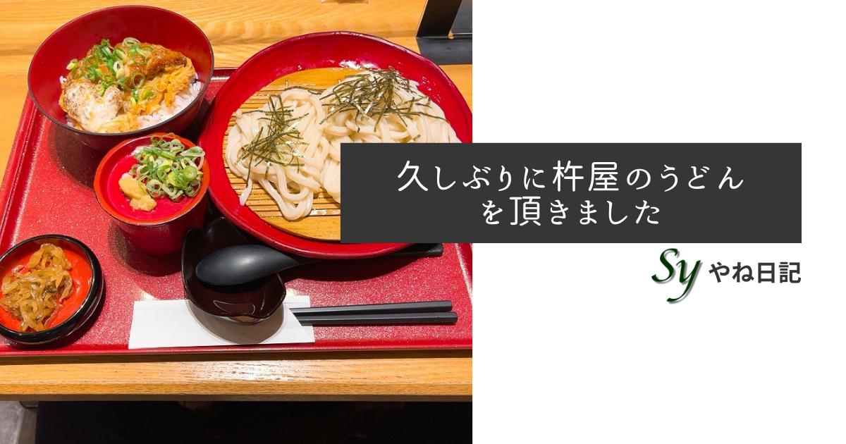 f:id:yaneshin:20210905000838p:plain