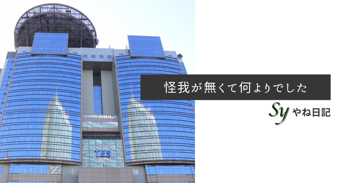 f:id:yaneshin:20210905225524p:plain
