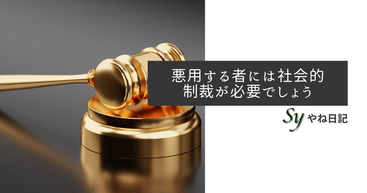 f:id:yaneshin:20210908080209p:plain