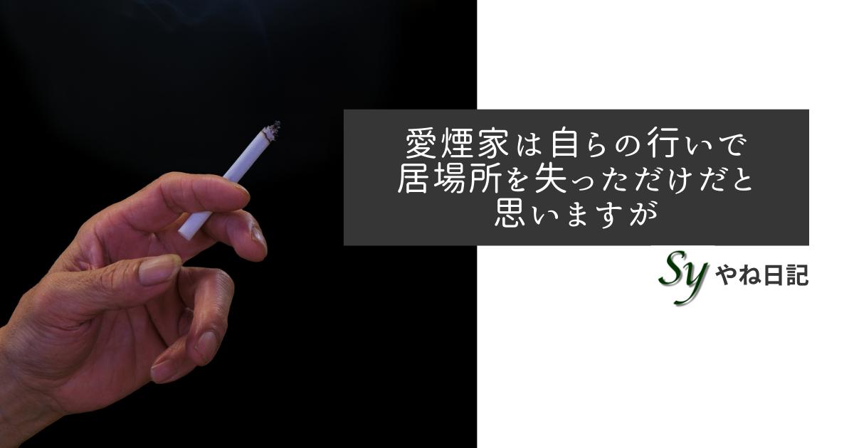 f:id:yaneshin:20210911074628p:plain