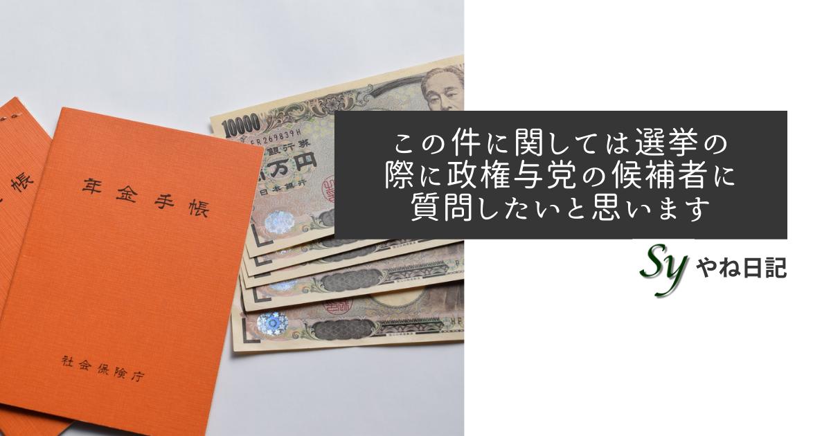 f:id:yaneshin:20210911231257p:plain