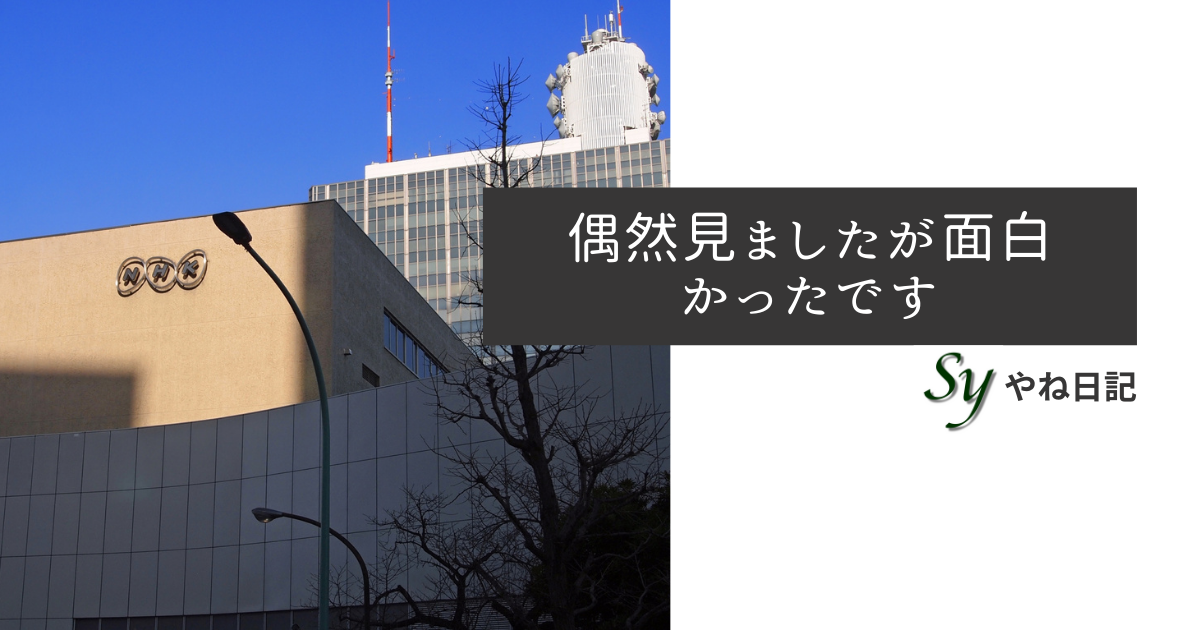 f:id:yaneshin:20210914010933p:plain