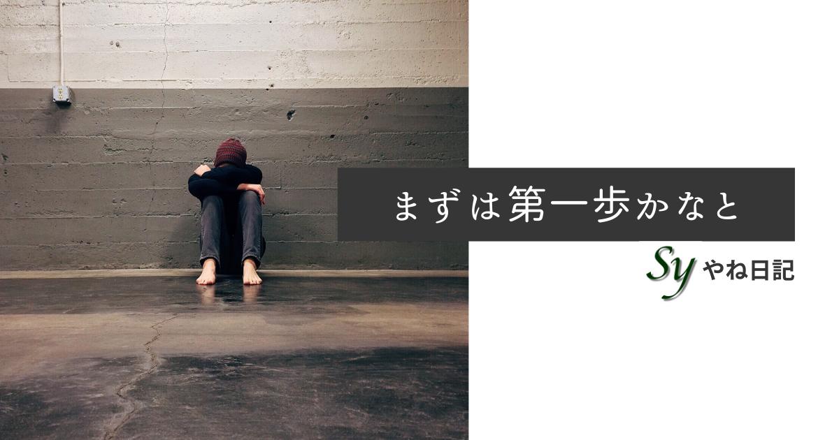 f:id:yaneshin:20210915061128p:plain