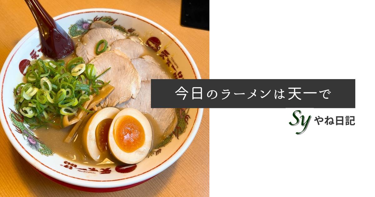 f:id:yaneshin:20210920231139p:plain