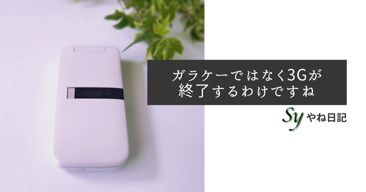 f:id:yaneshin:20210922020808p:plain