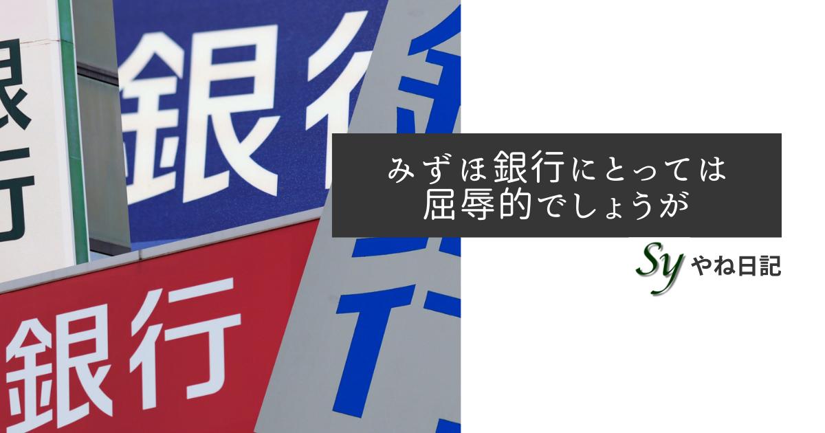 f:id:yaneshin:20210923065417p:plain