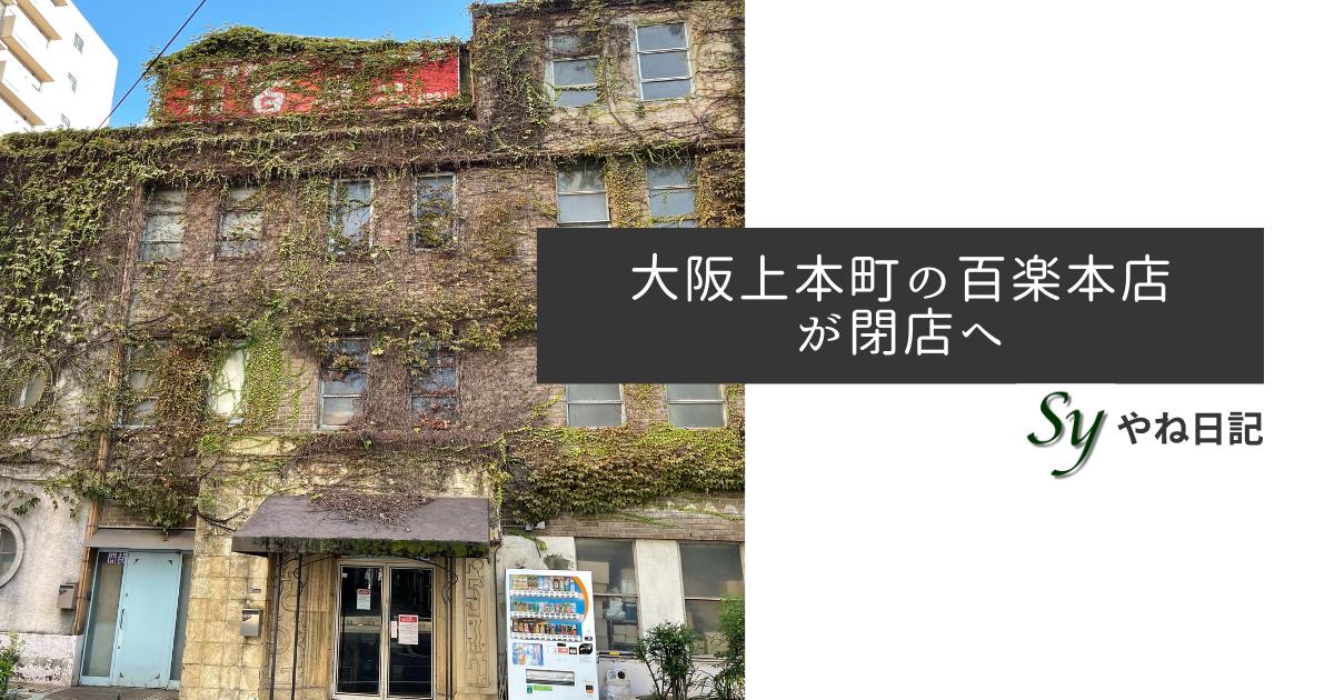f:id:yaneshin:20210925225907p:plain