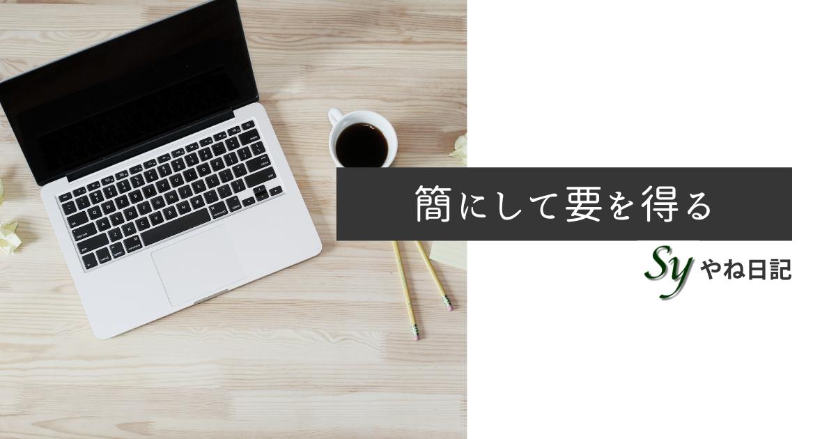 f:id:yaneshin:20210928062046p:plain