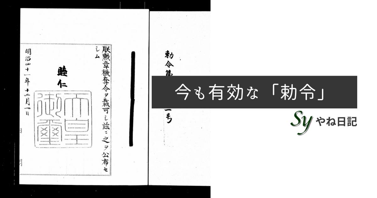 f:id:yaneshin:20210930013210p:plain