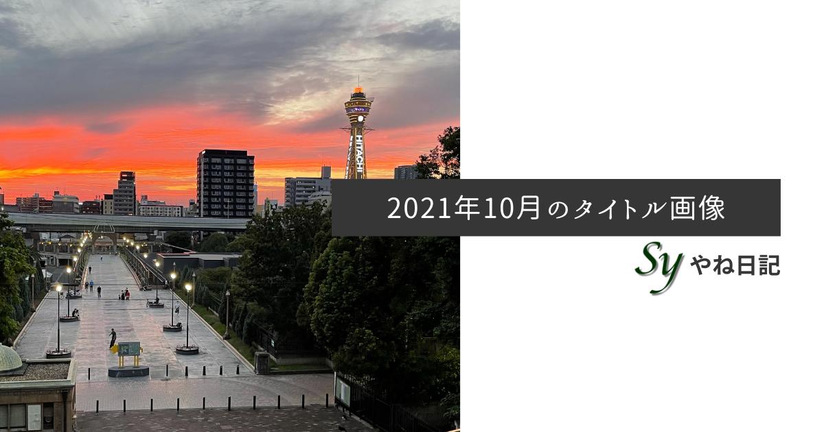 f:id:yaneshin:20211002022936p:plain