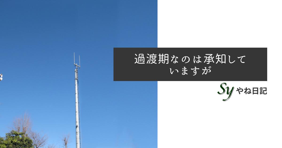 f:id:yaneshin:20211005062923p:plain