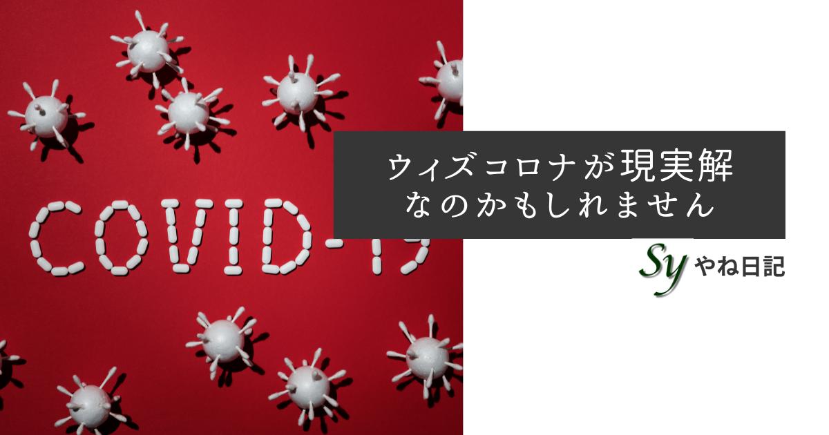 f:id:yaneshin:20211006062606p:plain