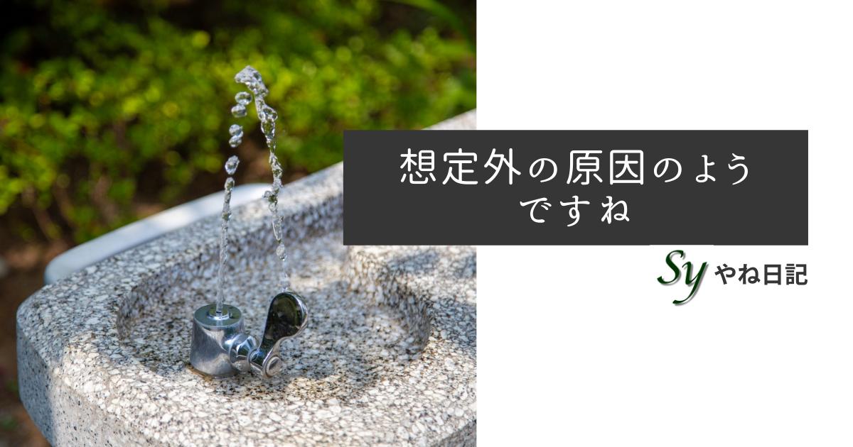 f:id:yaneshin:20211007063113p:plain