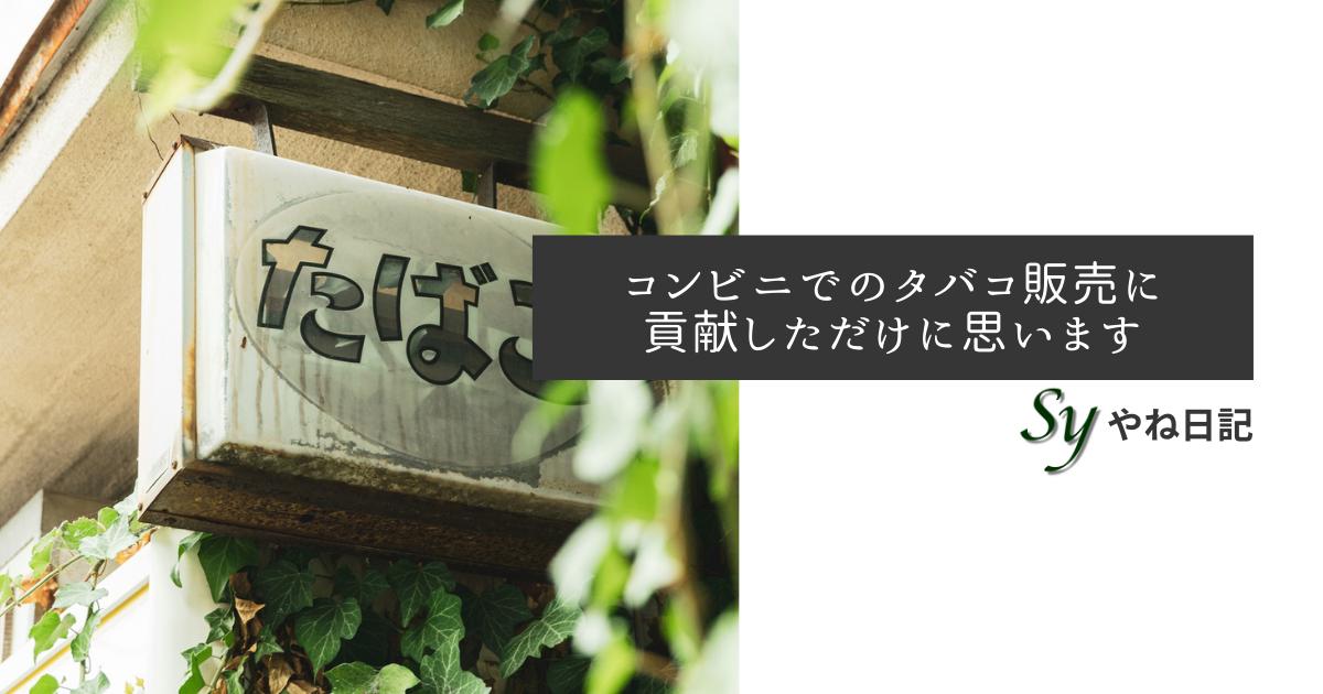 f:id:yaneshin:20211009055723p:plain