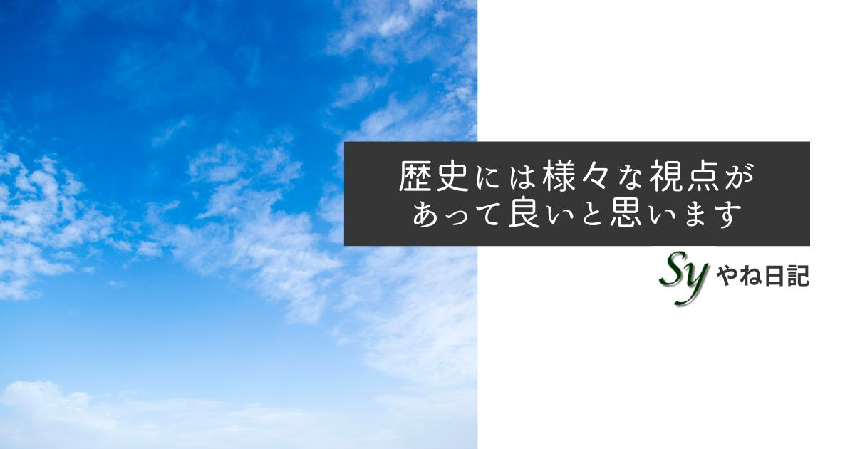 f:id:yaneshin:20211014063336p:plain