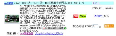 f:id:yaneurao:20080628161939j:image