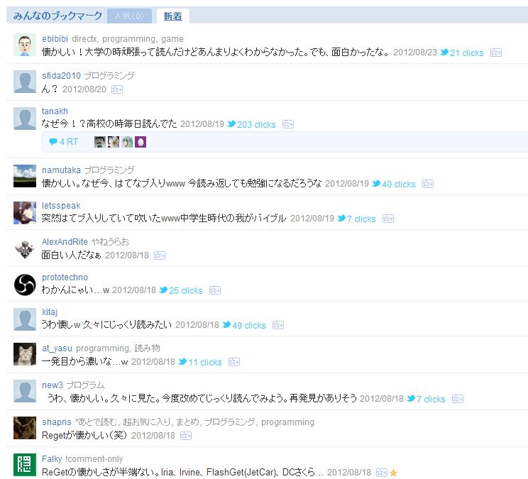 f:id:yaneurao:20121206160737p:image