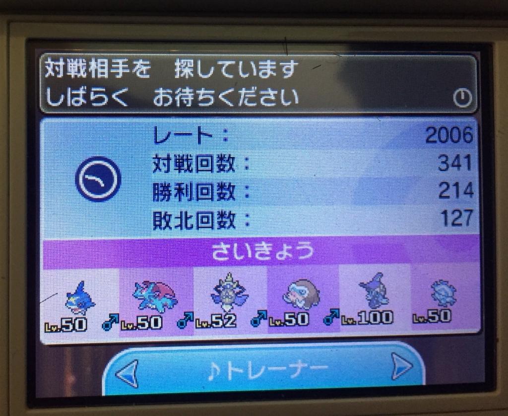 f:id:yanko-poke:20171226204857j:plain
