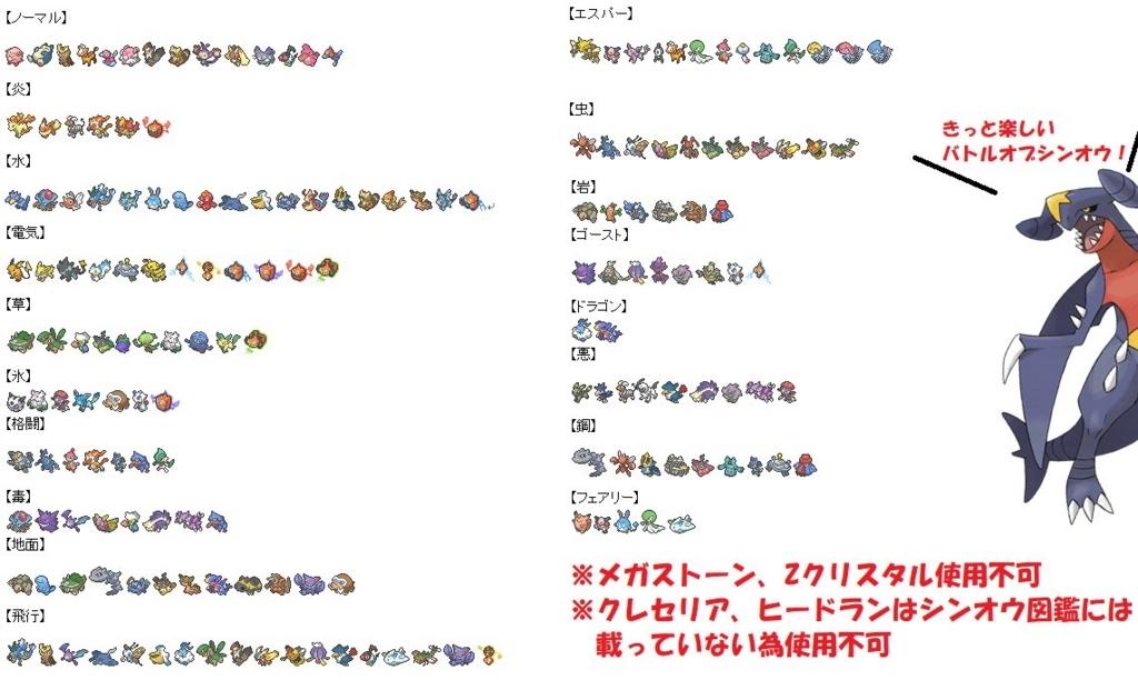 f:id:yanko-poke:20180228004455j:plain