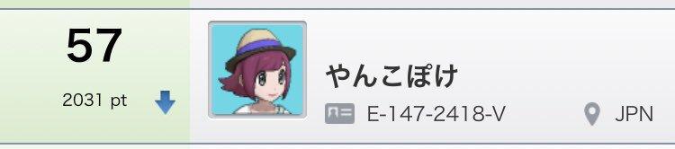 f:id:yanko-poke:20181104141446j:plain