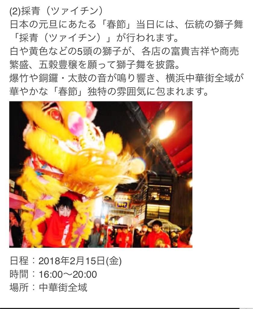 f:id:yanmei:20180216103842j:image