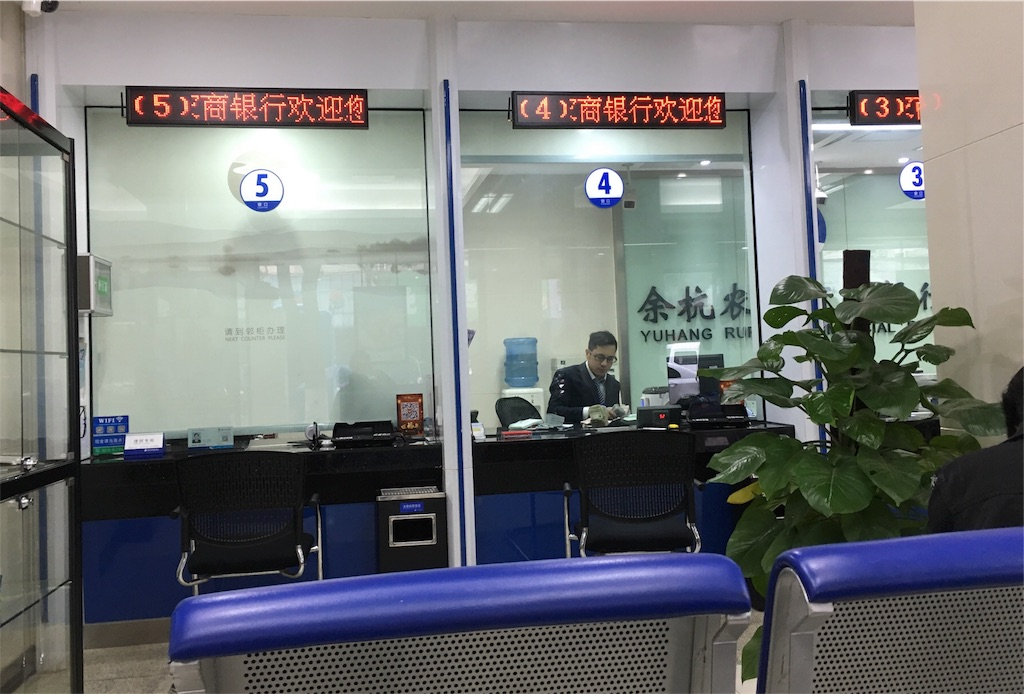 中国の銀行のカウンター