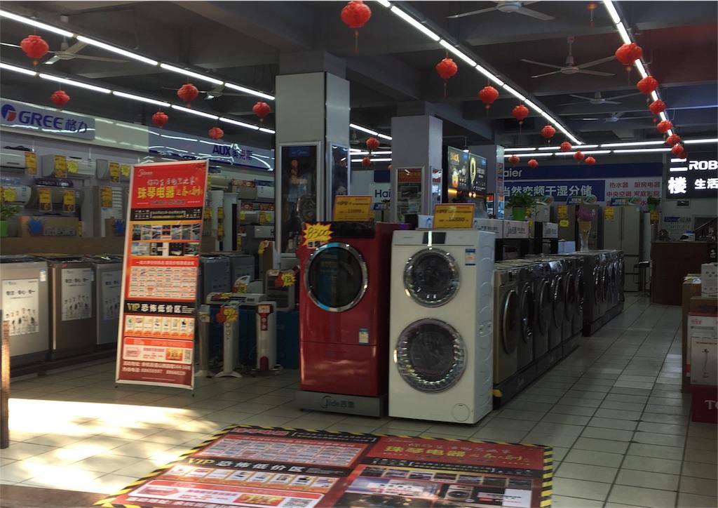 中国の謎の洗濯機